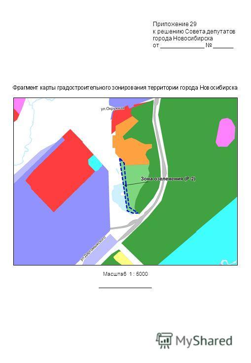 Масштаб 1 : 5000 Приложение 29 к решению Совета депутатов города Новосибирска от _____________ ______