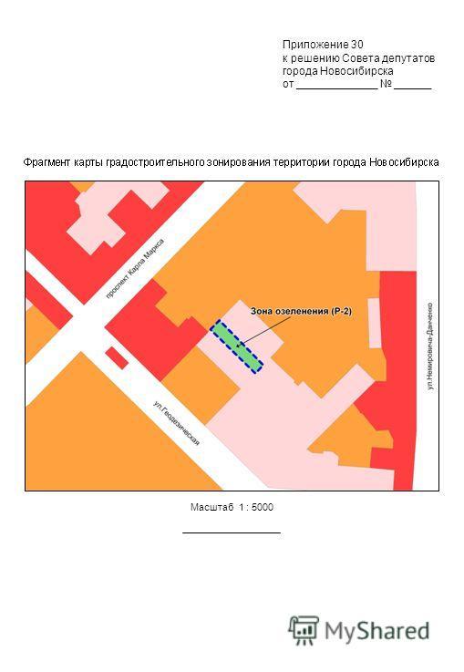 Масштаб 1 : 5000 Приложение 30 к решению Совета депутатов города Новосибирска от _____________ ______
