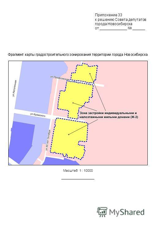 Масштаб 1 : 10000 Приложение 33 к решению Совета депутатов города Новосибирска от _____________ ______