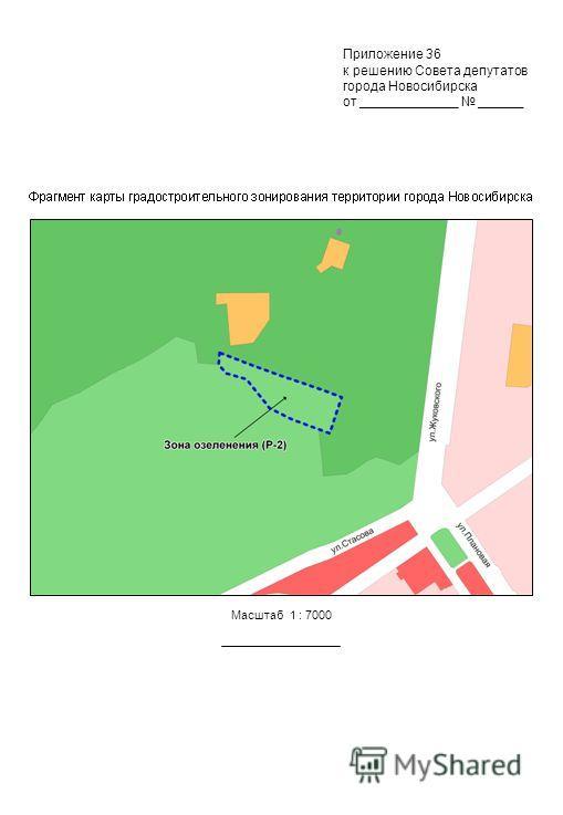 Масштаб 1 : 7000 Приложение 36 к решению Совета депутатов города Новосибирска от _____________ ______