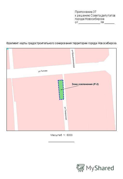 Масштаб 1 : 5000 Приложение 37 к решению Совета депутатов города Новосибирска от _____________ ______