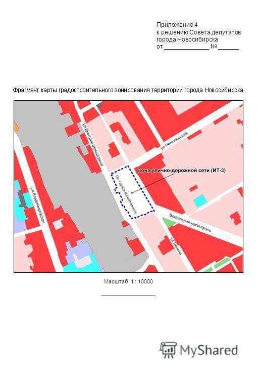 Масштаб 1 : 10000 Приложение 4 к решению Совета депутатов города Новосибирска от _____________ ______