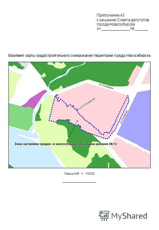 Масштаб 1 : 10000 Приложение 43 к решению Совета депутатов города Новосибирска от _____________ ______