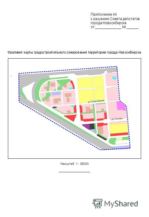 Масштаб 1 : 35000 Приложение 44 к решению Совета депутатов города Новосибирска от _____________ ______