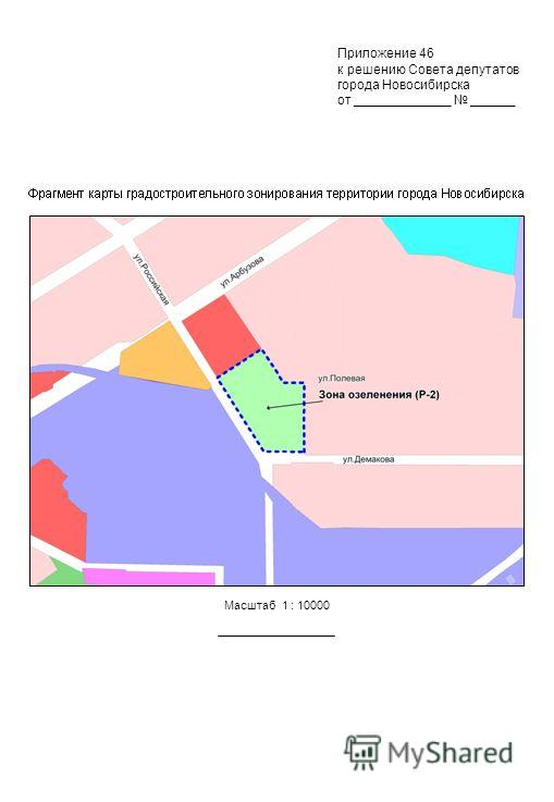 Масштаб 1 : 10000 Приложение 46 к решению Совета депутатов города Новосибирска от _____________ ______