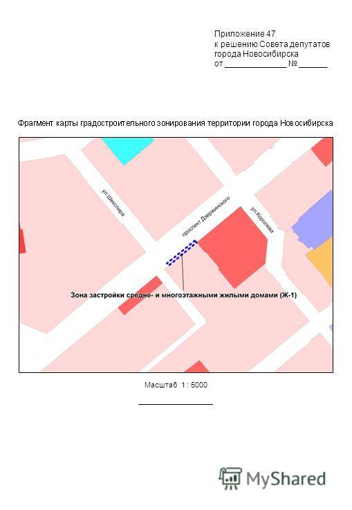Масштаб 1 : 5000 Приложение 47 к решению Совета депутатов города Новосибирска от _____________ ______