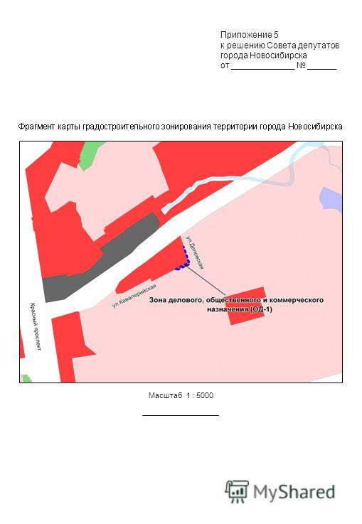 Масштаб 1 : 5000 Приложение 5 к решению Совета депутатов города Новосибирска от _____________ ______