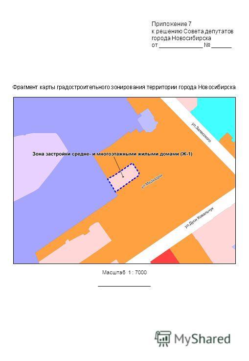 Масштаб 1 : 7000 Приложение 7 к решению Совета депутатов города Новосибирска от _____________ ______