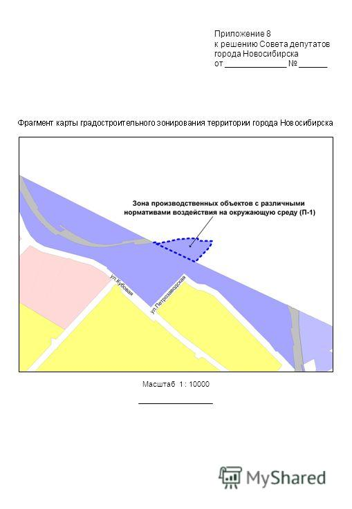 Масштаб 1 : 10000 Приложение 8 к решению Совета депутатов города Новосибирска от _____________ ______