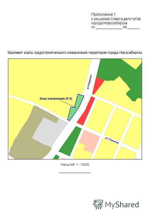 Масштаб 1 : 10000 Приложение 1 к решению Совета депутатов города Новосибирска от _____________ ______
