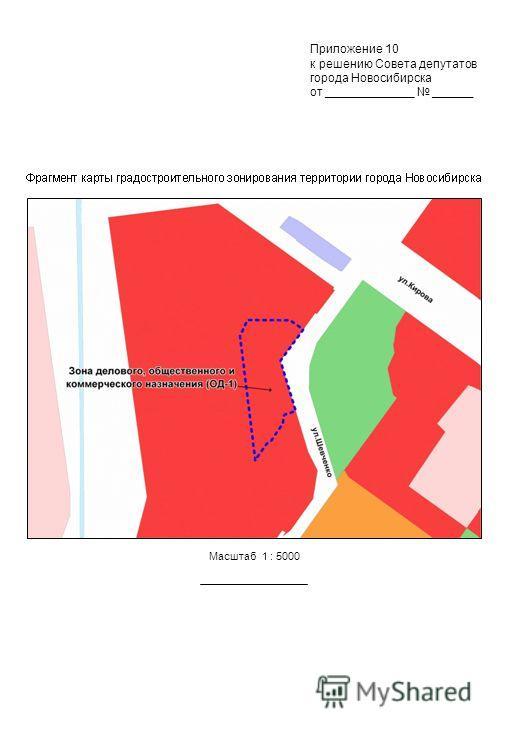 Масштаб 1 : 5000 Приложение 10 к решению Совета депутатов города Новосибирска от _____________ ______