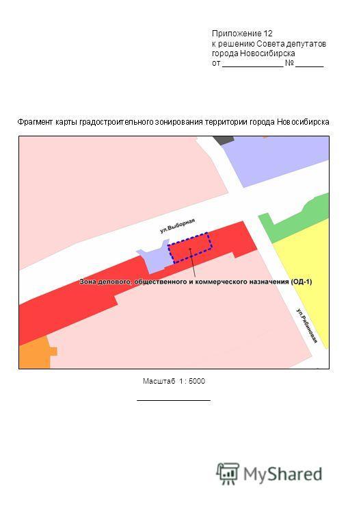 Масштаб 1 : 5000 Приложение 12 к решению Совета депутатов города Новосибирска от _____________ ______