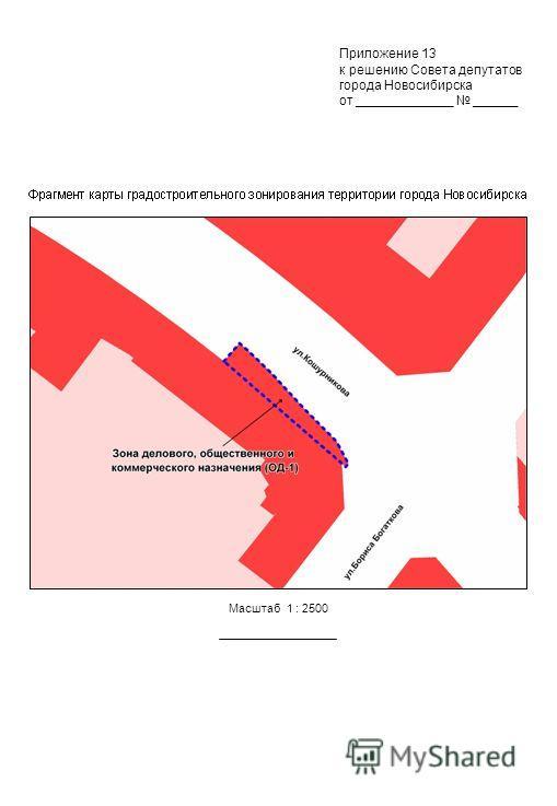 Масштаб 1 : 2500 Приложение 13 к решению Совета депутатов города Новосибирска от _____________ ______