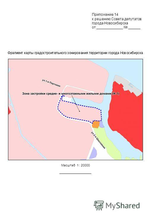Масштаб 1 : 20000 Приложение 14 к решению Совета депутатов города Новосибирска от _____________ ______