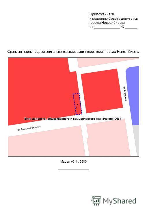 Масштаб 1 : 2500 Приложение 16 к решению Совета депутатов города Новосибирска от _____________ ______
