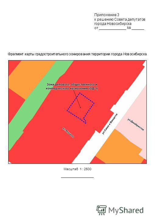 Масштаб 1 : 2500 Приложение 3 к решению Совета депутатов города Новосибирска от _____________ ______