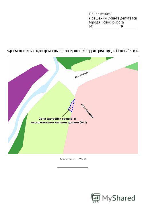 Масштаб 1 : 2500 Приложение 8 к решению Совета депутатов города Новосибирска от _____________ ______