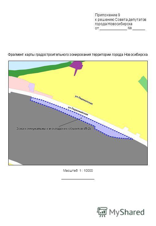 Масштаб 1 : 10000 Приложение 9 к решению Совета депутатов города Новосибирска от _____________ ______