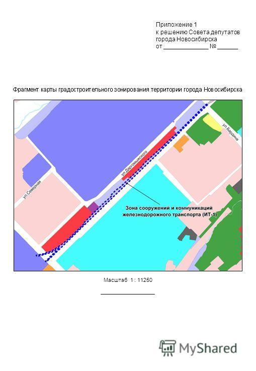 Масштаб 1 : 11250 Приложение 1 к решению Совета депутатов города Новосибирска от _____________ ______