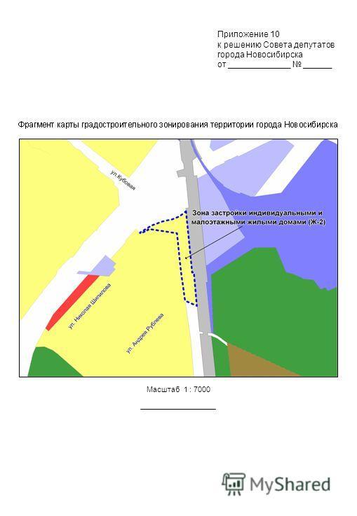 Масштаб 1 : 7000 Приложение 10 к решению Совета депутатов города Новосибирска от _____________ ______