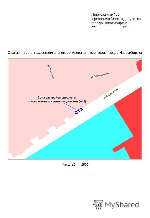 Масштаб 1 : 2500 Приложение 100 к решению Совета депутатов города Новосибирска от _____________ ______