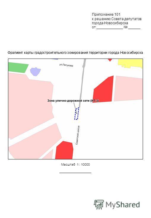 Масштаб 1 : 10000 Приложение 101 к решению Совета депутатов города Новосибирска от _____________ ______