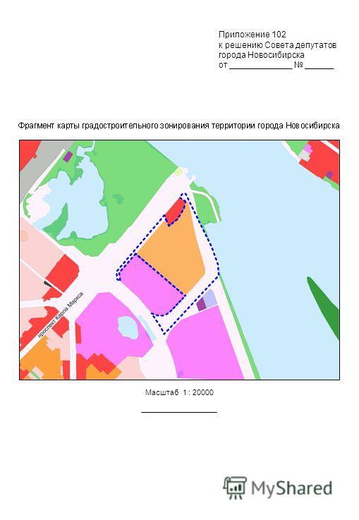 Масштаб 1 : 20000 Приложение 102 к решению Совета депутатов города Новосибирска от _____________ ______