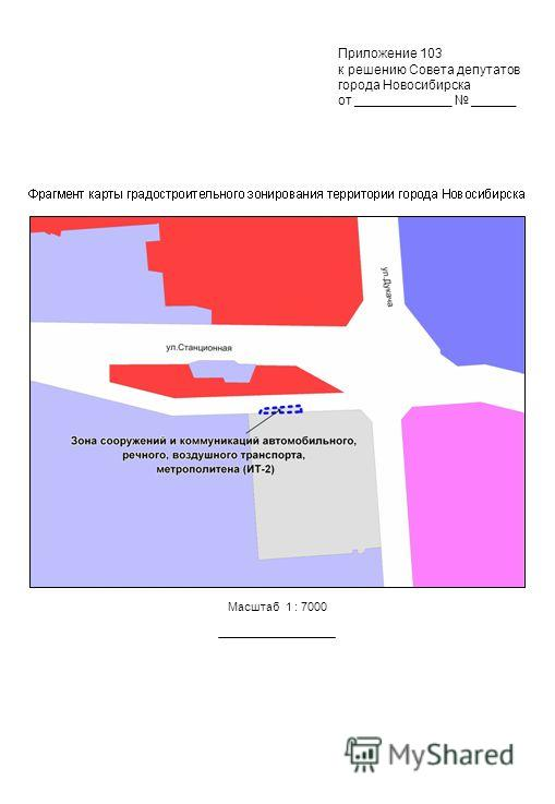 Масштаб 1 : 7000 Приложение 103 к решению Совета депутатов города Новосибирска от _____________ ______