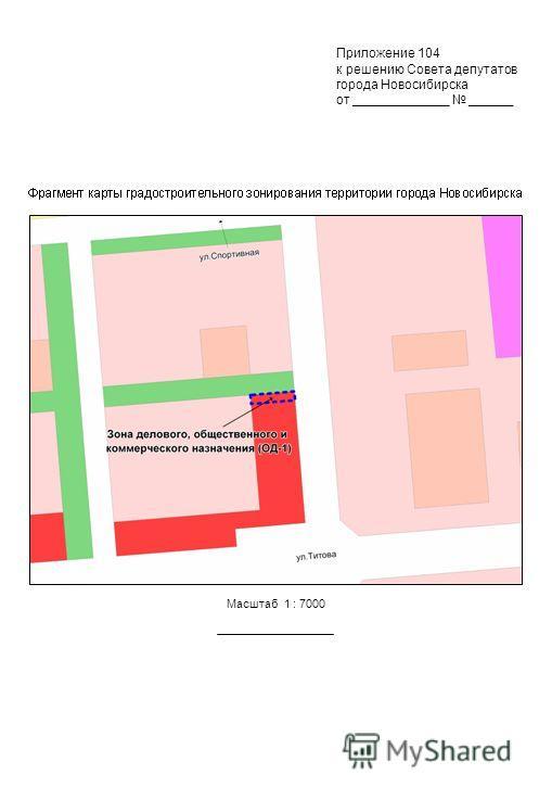 Масштаб 1 : 7000 Приложение 104 к решению Совета депутатов города Новосибирска от _____________ ______