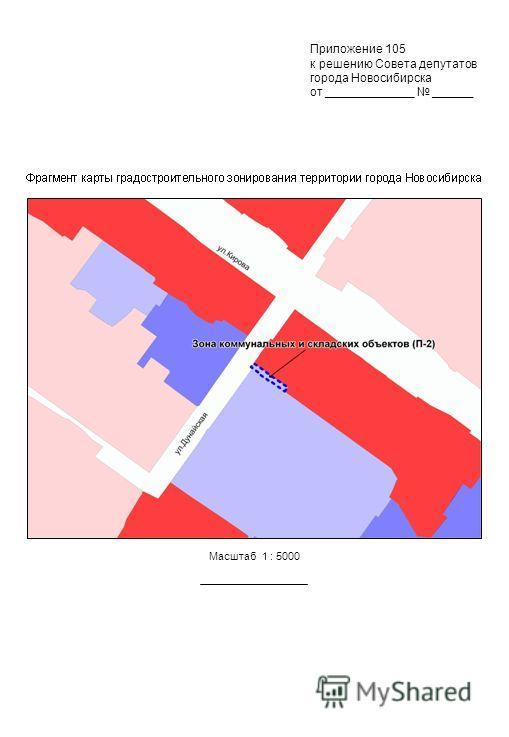 Масштаб 1 : 5000 Приложение 105 к решению Совета депутатов города Новосибирска от _____________ ______