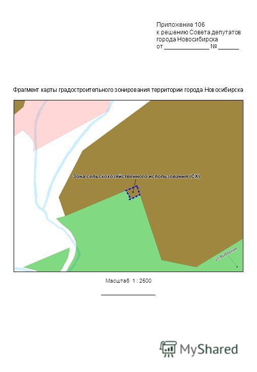 Масштаб 1 : 2500 Приложение 106 к решению Совета депутатов города Новосибирска от _____________ ______