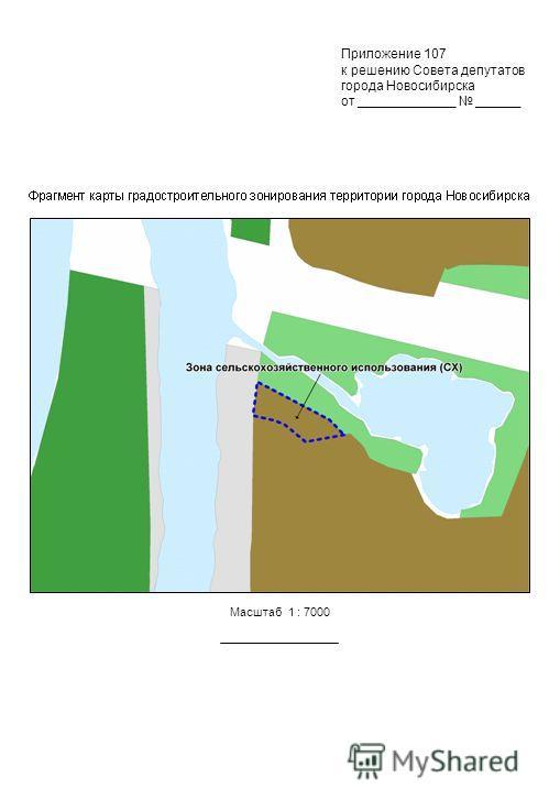 Масштаб 1 : 7000 Приложение 107 к решению Совета депутатов города Новосибирска от _____________ ______