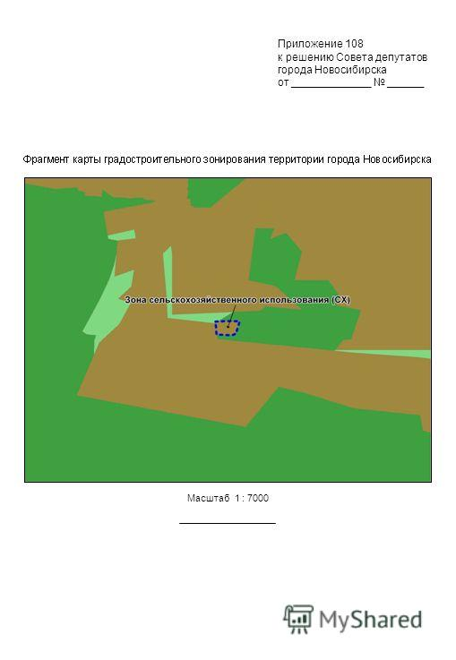 Масштаб 1 : 7000 Приложение 108 к решению Совета депутатов города Новосибирска от _____________ ______