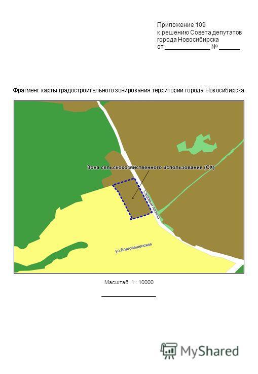Масштаб 1 : 10000 Приложение 109 к решению Совета депутатов города Новосибирска от _____________ ______