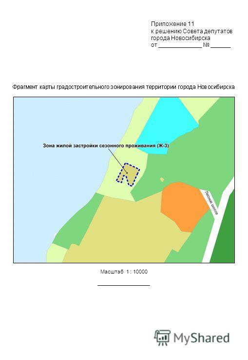 Масштаб 1 : 10000 Приложение 11 к решению Совета депутатов города Новосибирска от _____________ ______