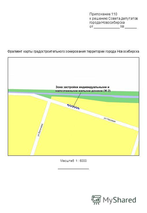 Масштаб 1 : 5000 Приложение 110 к решению Совета депутатов города Новосибирска от _____________ ______