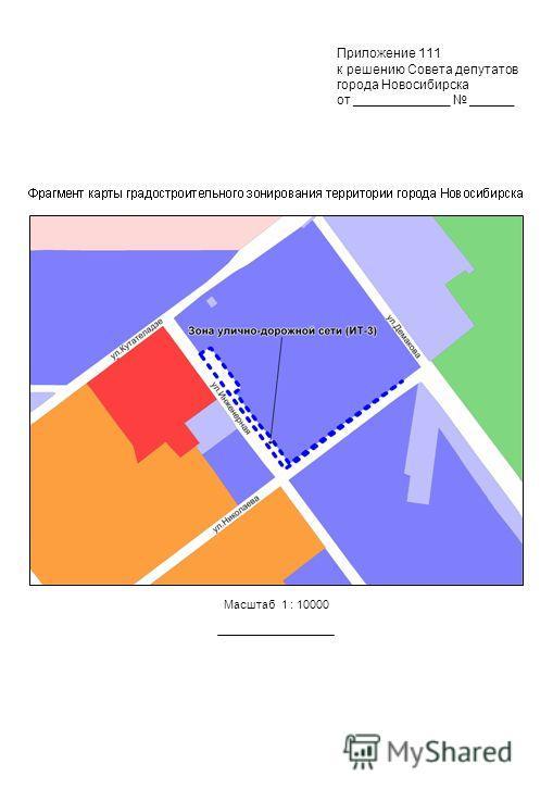 Масштаб 1 : 10000 Приложение 111 к решению Совета депутатов города Новосибирска от _____________ ______