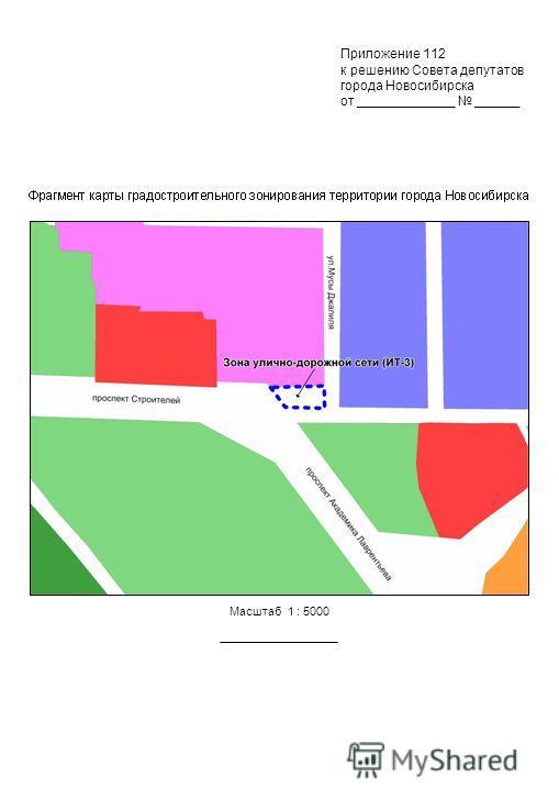 Масштаб 1 : 5000 Приложение 112 к решению Совета депутатов города Новосибирска от _____________ ______