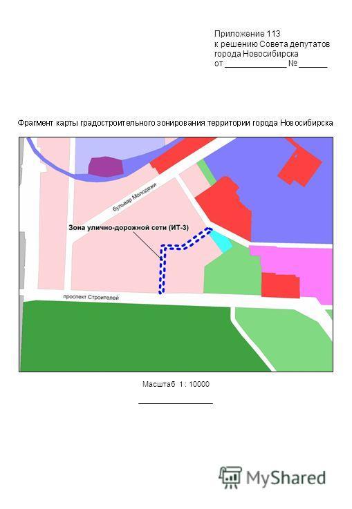 Масштаб 1 : 10000 Приложение 113 к решению Совета депутатов города Новосибирска от _____________ ______