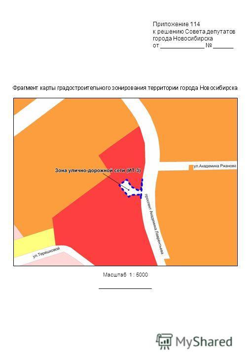 Масштаб 1 : 5000 Приложение 114 к решению Совета депутатов города Новосибирска от _____________ ______