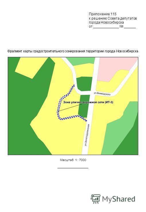 Масштаб 1 : 7000 Приложение 115 к решению Совета депутатов города Новосибирска от _____________ ______