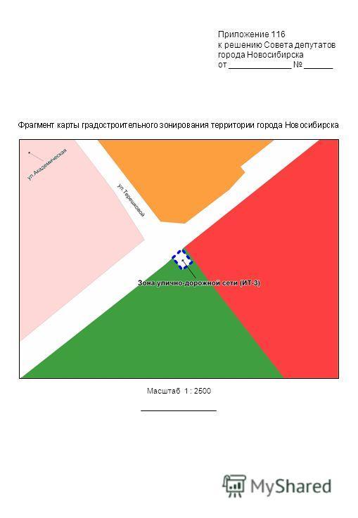 Масштаб 1 : 2500 Приложение 116 к решению Совета депутатов города Новосибирска от _____________ ______