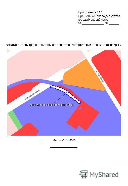 Масштаб 1 : 5000 Приложение 117 к решению Совета депутатов города Новосибирска от _____________ ______