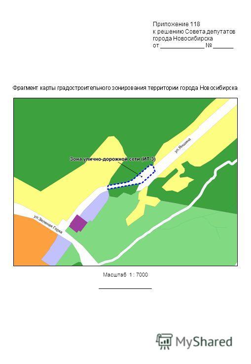 Масштаб 1 : 7000 Приложение 118 к решению Совета депутатов города Новосибирска от _____________ ______