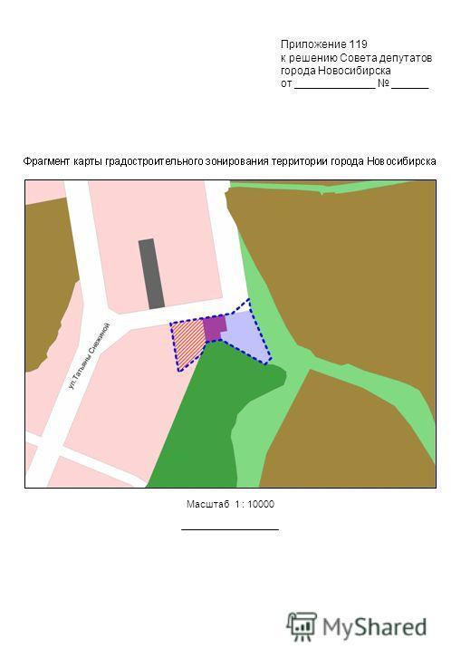 Масштаб 1 : 10000 Приложение 119 к решению Совета депутатов города Новосибирска от _____________ ______