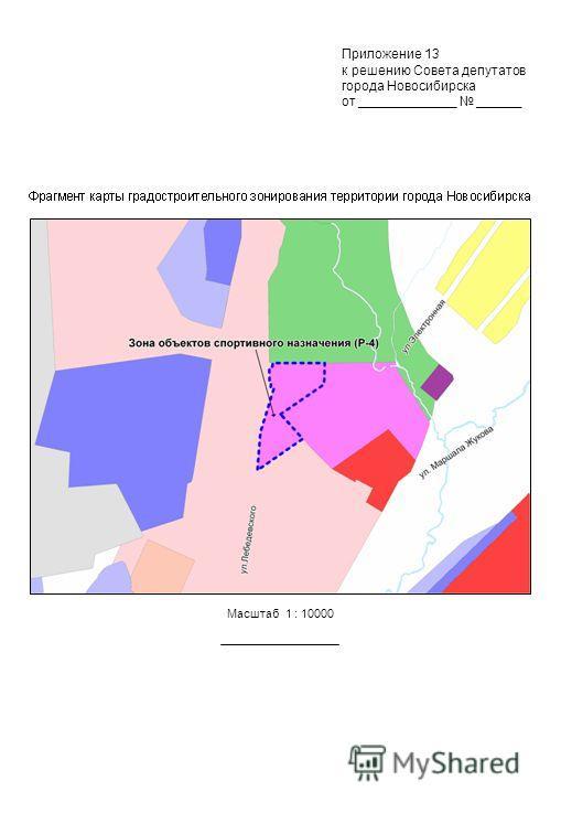 Масштаб 1 : 10000 Приложение 13 к решению Совета депутатов города Новосибирска от _____________ ______