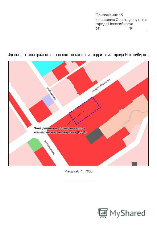 Масштаб 1 : 7000 Приложение 15 к решению Совета депутатов города Новосибирска от _____________ ______