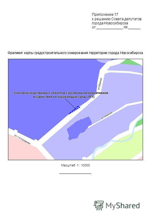 Масштаб 1 : 10000 Приложение 17 к решению Совета депутатов города Новосибирска от _____________ ______