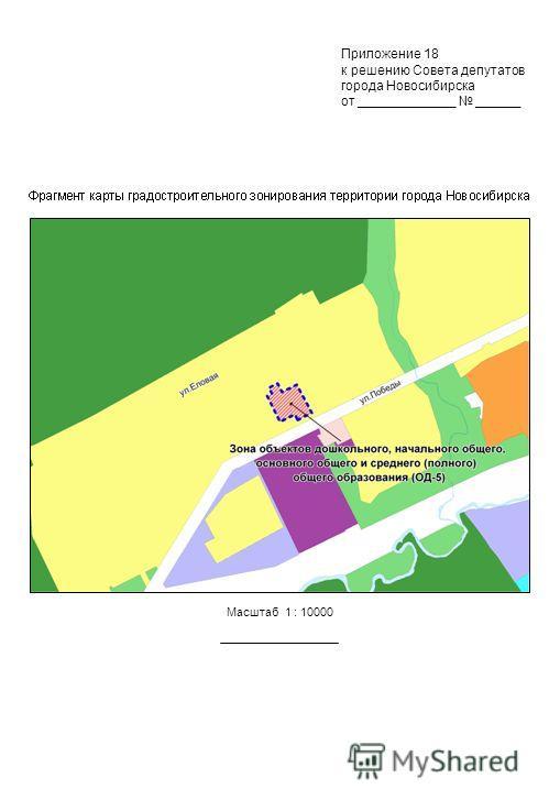 Масштаб 1 : 10000 Приложение 18 к решению Совета депутатов города Новосибирска от _____________ ______
