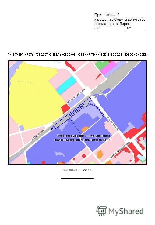Масштаб 1 : 20000 Приложение 2 к решению Совета депутатов города Новосибирска от _____________ ______